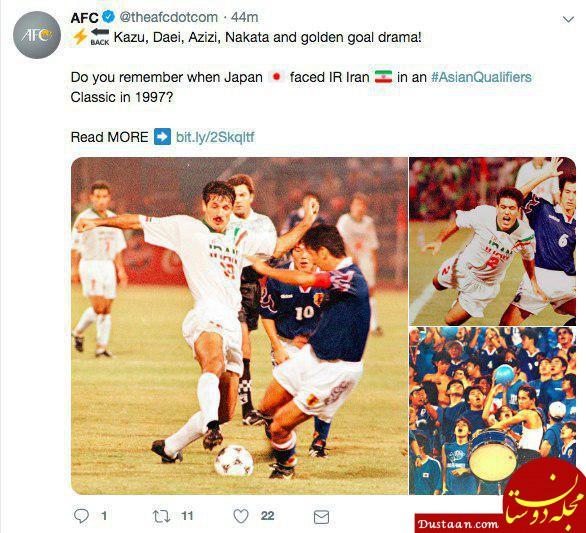 www.dustaan.com خاطره بازی AFC با دیدار کلاسیک ایران   ژاپن