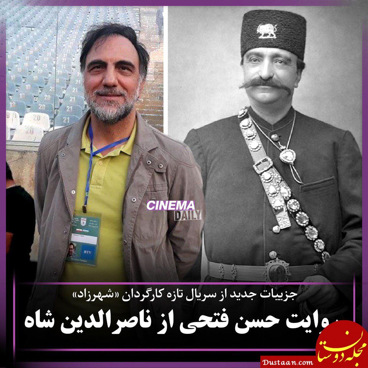 www.dustaan.com روایت حسن فتحی از ناصرالدین شاه