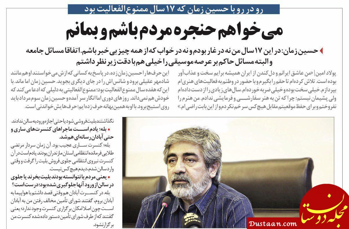 www.dustaan.com مصاحبه شهروند با حسین زمان که ١٧ سال ممنوعالفعالیت بود