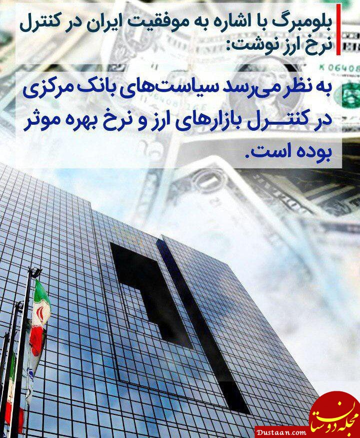 www.dustaan.com افزایش ۸ درصدی ارزش ریال ایران