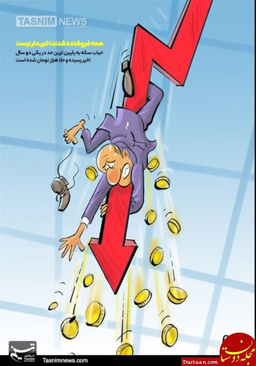 www.dustaan.com وای سکه هام ریخت! +عکس