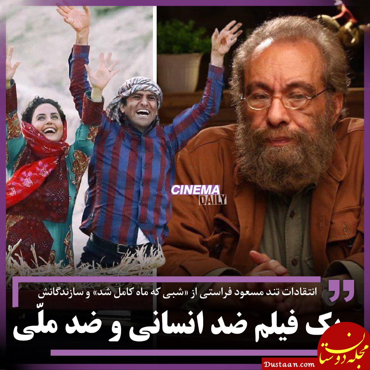 انتقادات تند مسعود فراستی از شبی که ماه کامل شد / این فیلم در دفاع از ریگی است!
