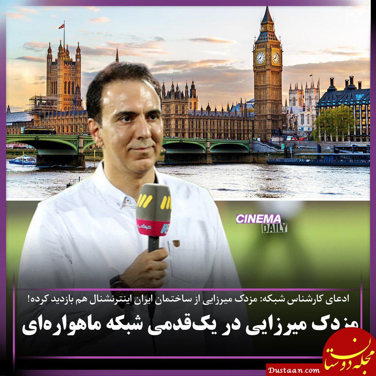 www.dustaan.com مزدک میرزایی در یک قدمی شبکه ماهواره ای