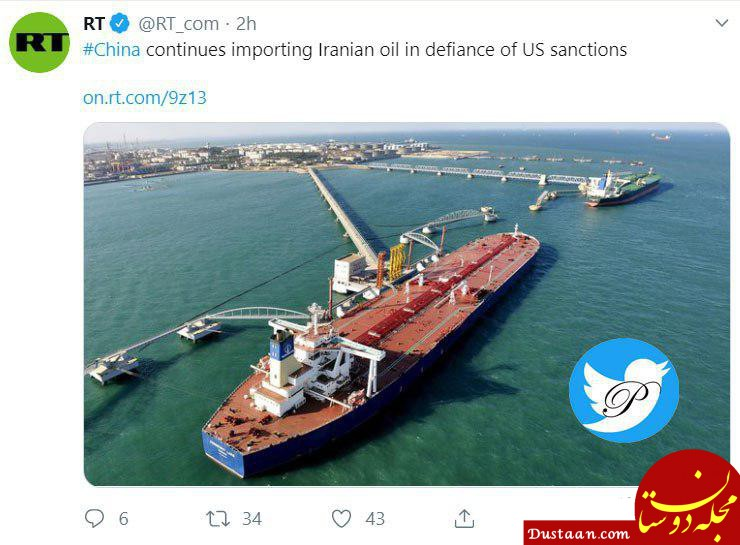 www.dustaan.com تحریم بزرگترین خریدار چینی نفت ایران توسط آمریکا