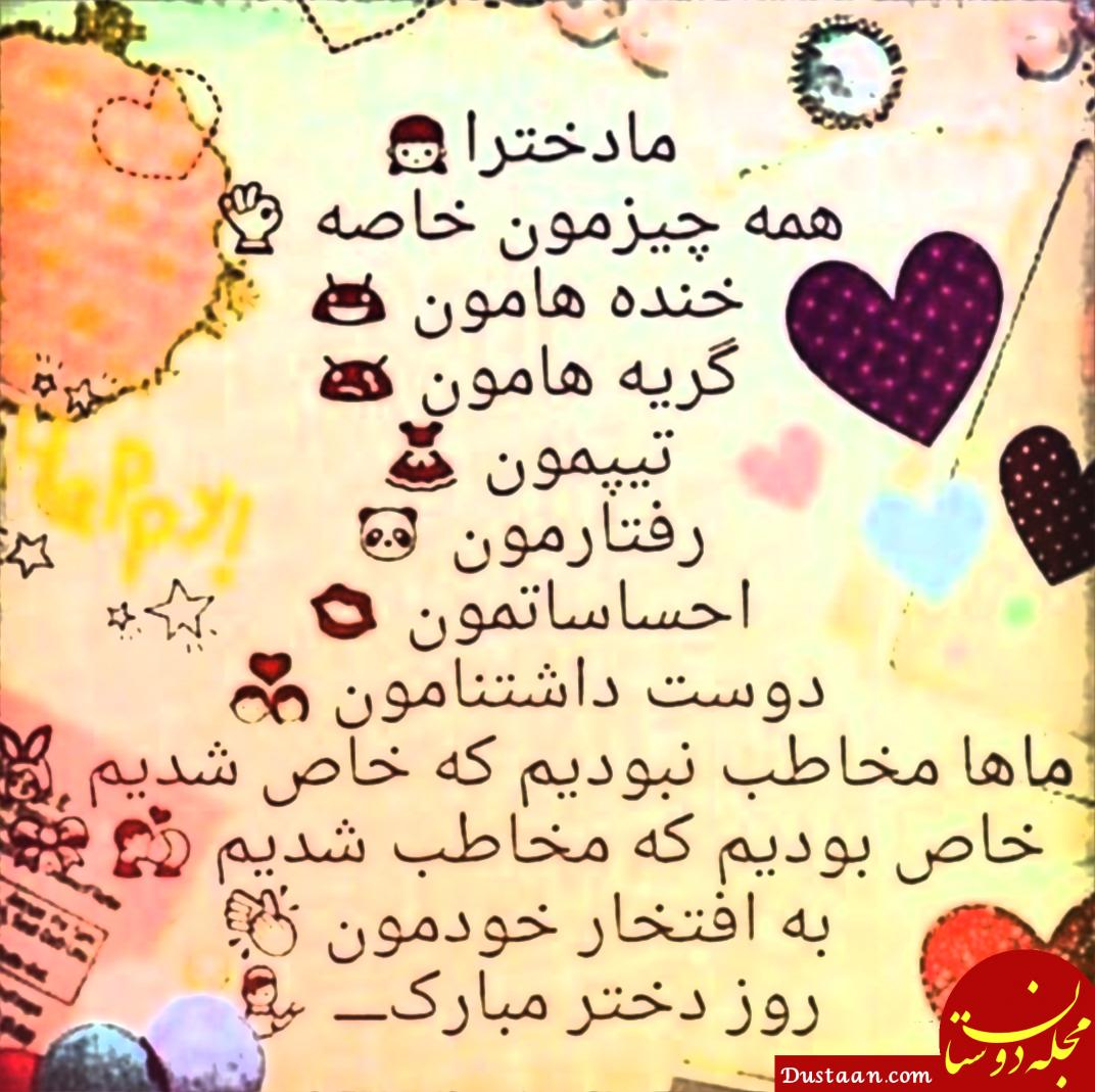 www.dustaan.com متن شعر و جملات بسیار زیبا برای تبریک روز دختر +عکس