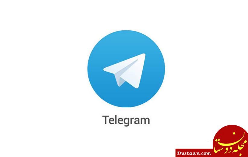 www.dustaan.com تلگرام پر دانلود ترین پیام رسان اپ استور در 43 کشور دنیا