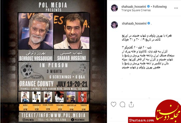 www.dustaan.com همکاری شهاب حسینی با بهروز وثوقی در آمریکا +عکس