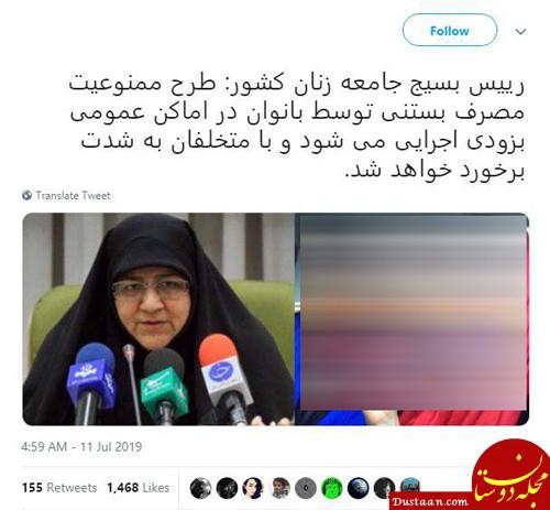 www.dustaan.com تکذیب خبر یک ممنوعیت خوشمزه برای زنان! +عکس