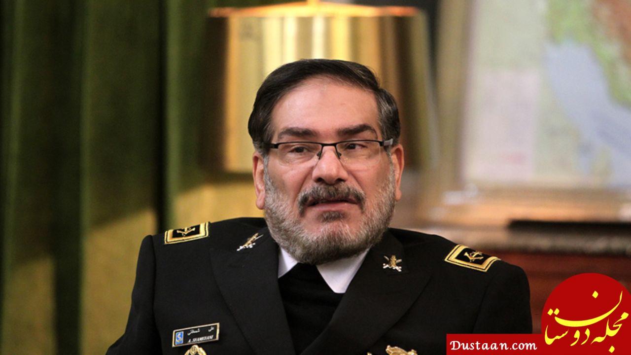 www.dustaan.com واکنش شمخانی به اظهارات بولتون در نفی غنیسازی ایران