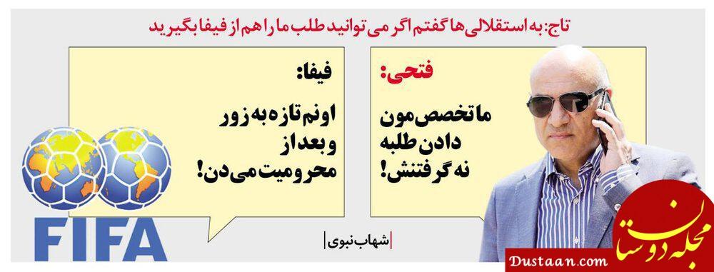 www.dustaan.com چقدر غافلگیر میشیم ما! +عکس