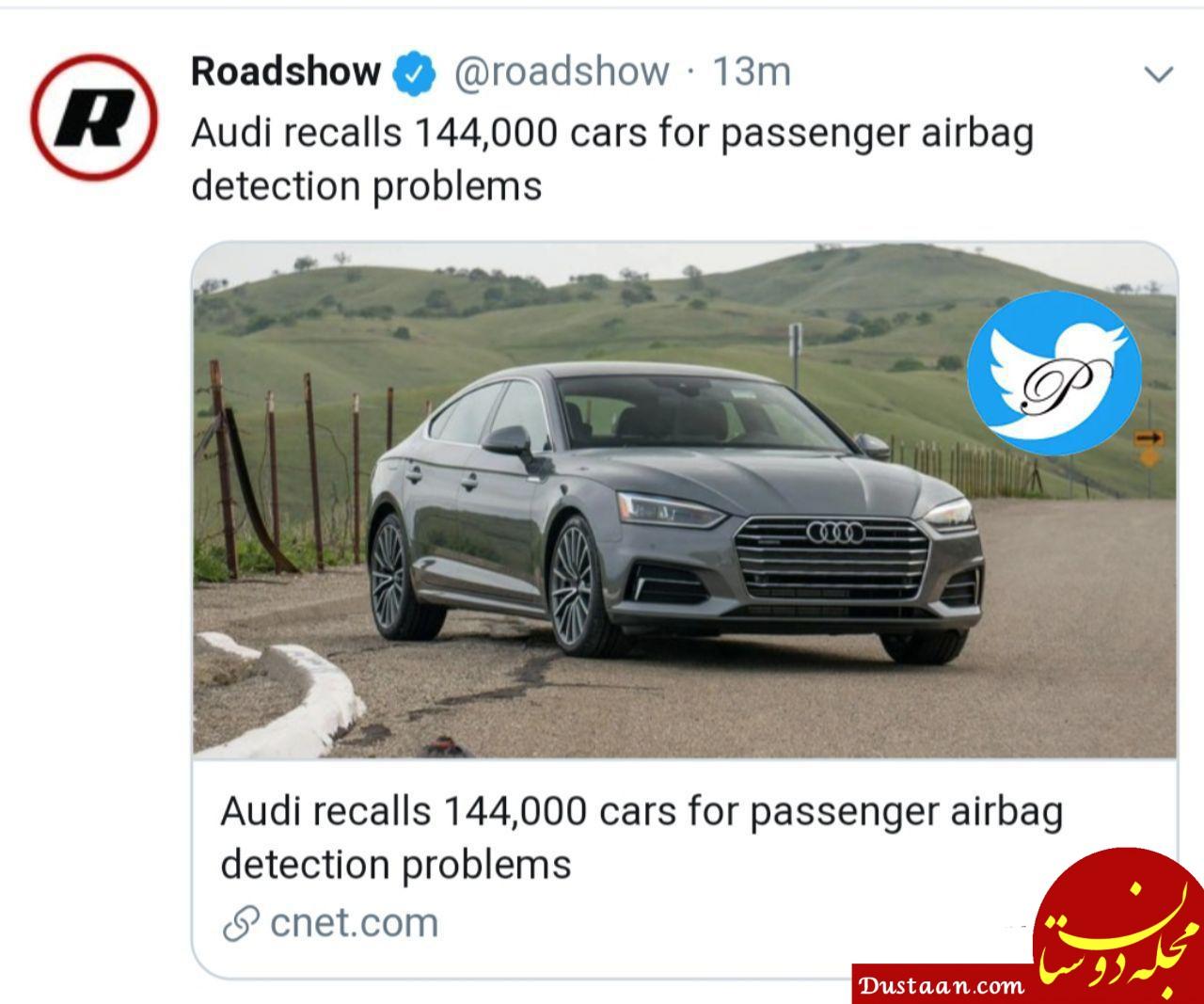www.dustaan.com آئودی ۱۴۴ هزار خودرو را به دلیل نقص فنی در ایربگ راننده فراخواند!