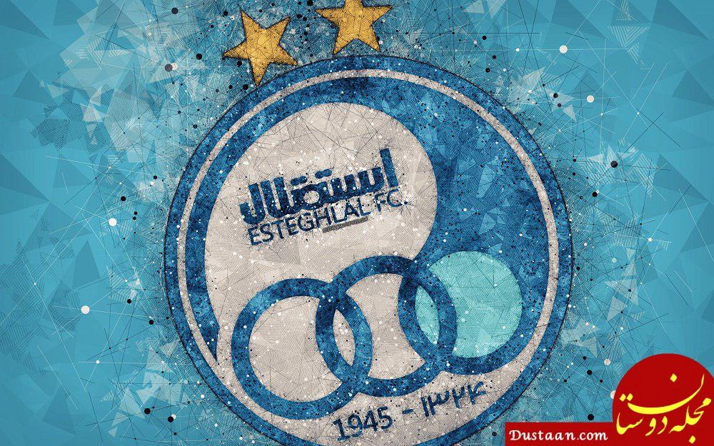 www.dustaan.com جزئیات توقیف لوگوی باشگاه استقلال مشخص شد