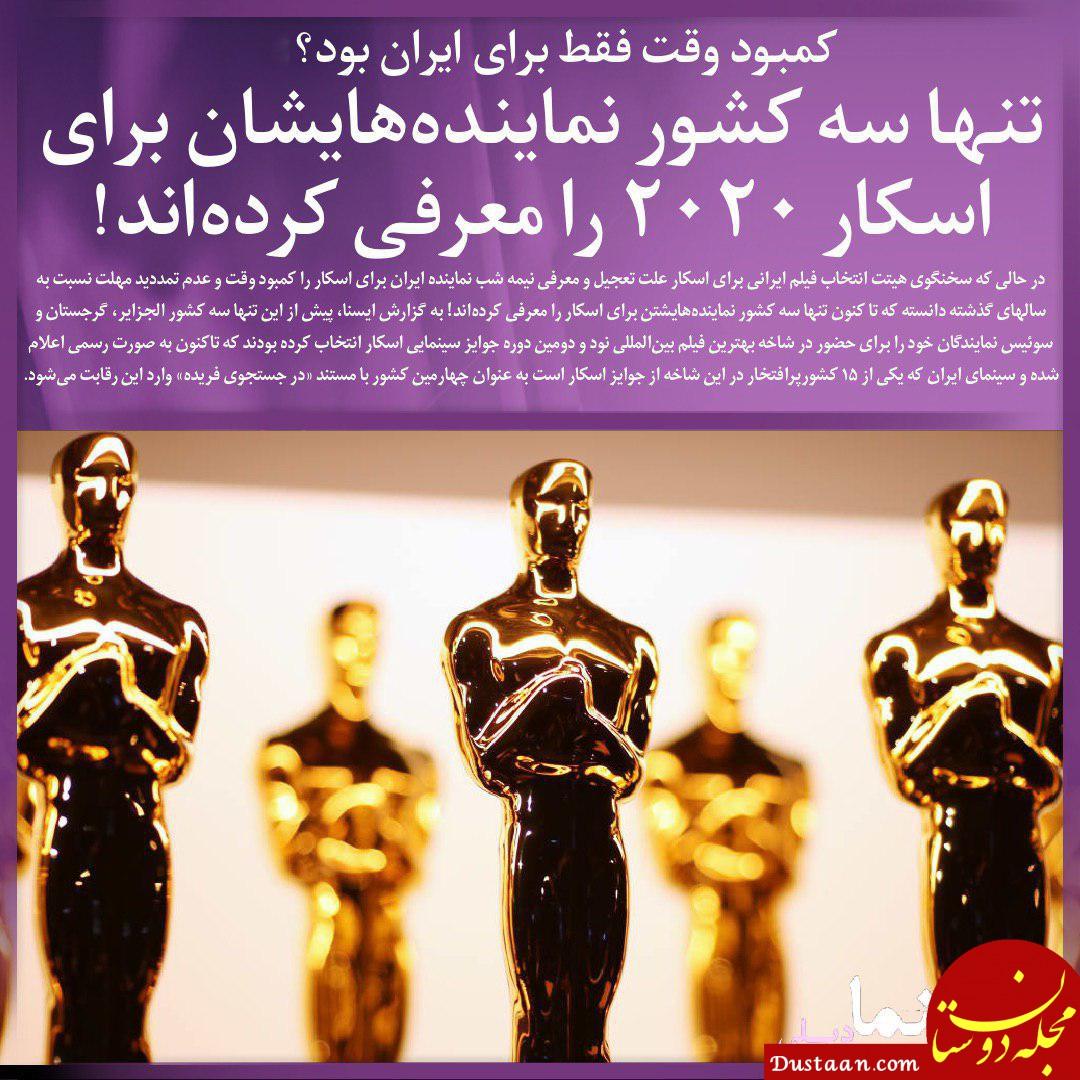 www.dustaan.com تنها سه کشور نمایندههایشان را برای اسکار ۲۰۲۰ معرفی کرده اند!