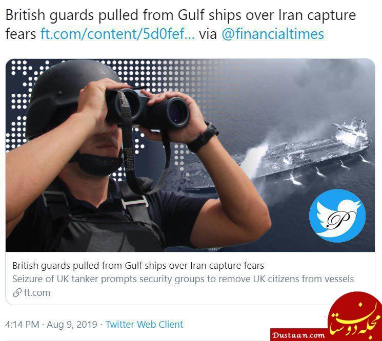 www.dustaan.com بریتانیا از ترس گرفتار شدن در خلیج فارس، شهروندان انگلیسی را از کشتیهای عبوری حذف کرده است