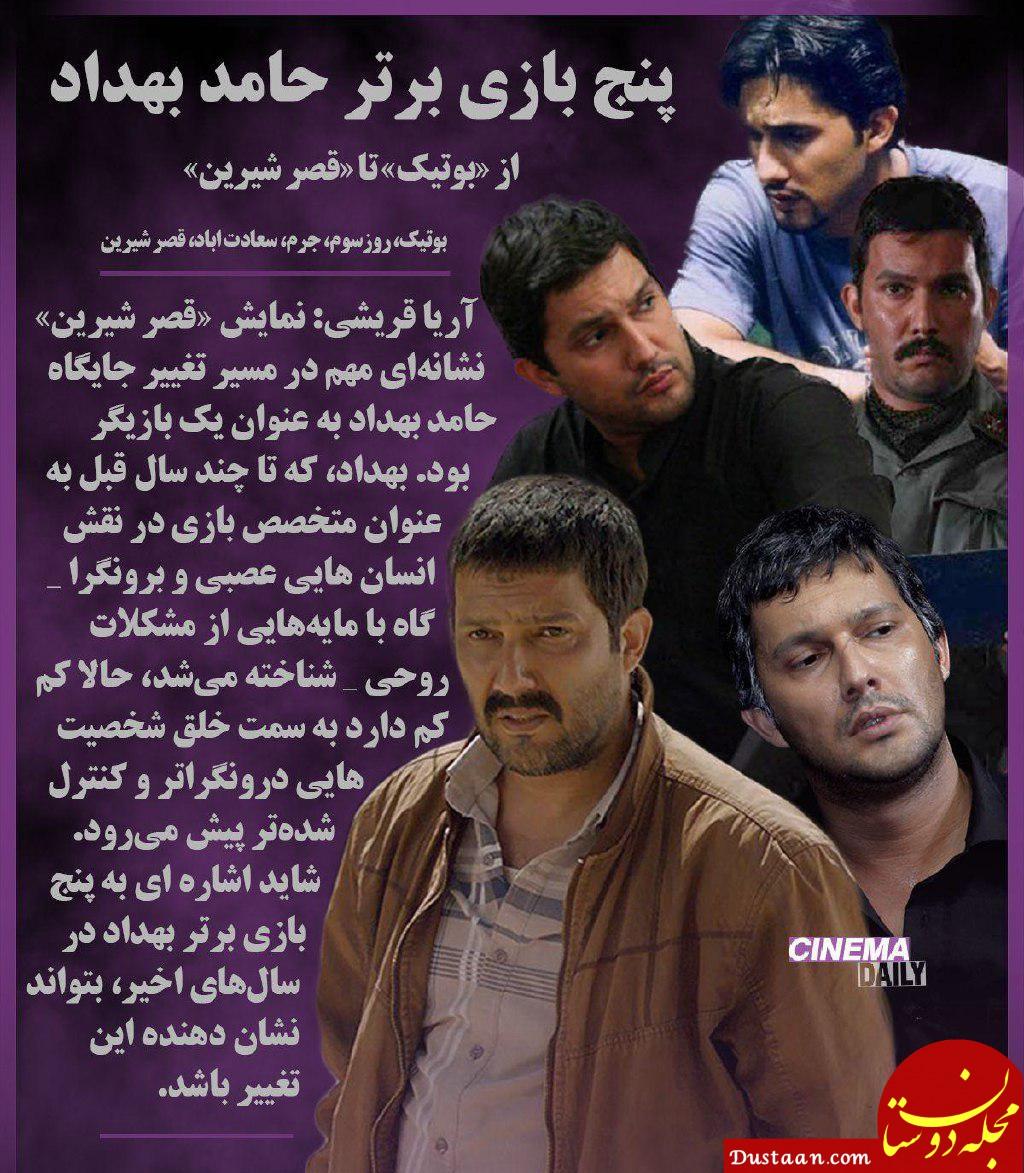 www.dustaan.com پنج بازی بازی برتر کارنامه حامد بهداد/ از «بوتیک» تا «قصر شیرین»