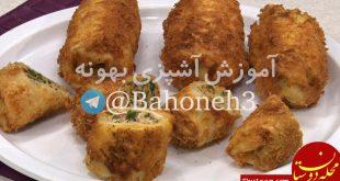 طرز تهیه رول ماهی سوخاری به سبکی خوشمزه و متفاوت