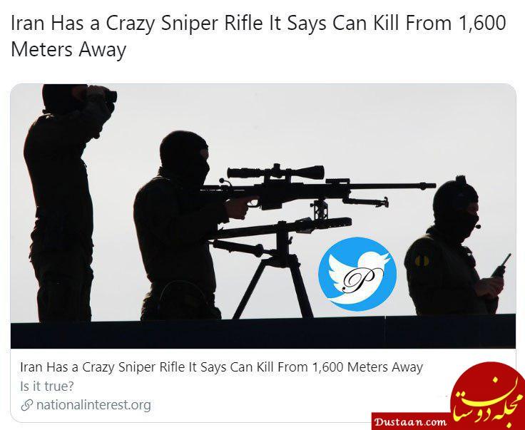 www.dustaan.com ایران سلاح «تک تیراندازی» ساخته که از فاصله 1600 متری به هدف می زند