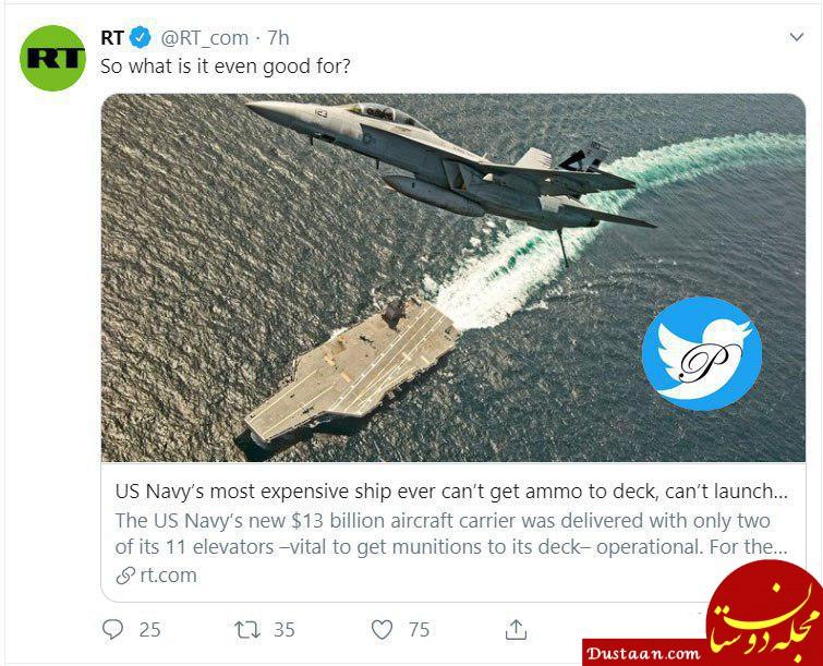 www.dustaan.com گرانترین ناو هواپیمابر آمریکا قادر به پشتیبانی از جنگنده اف 35 نیست
