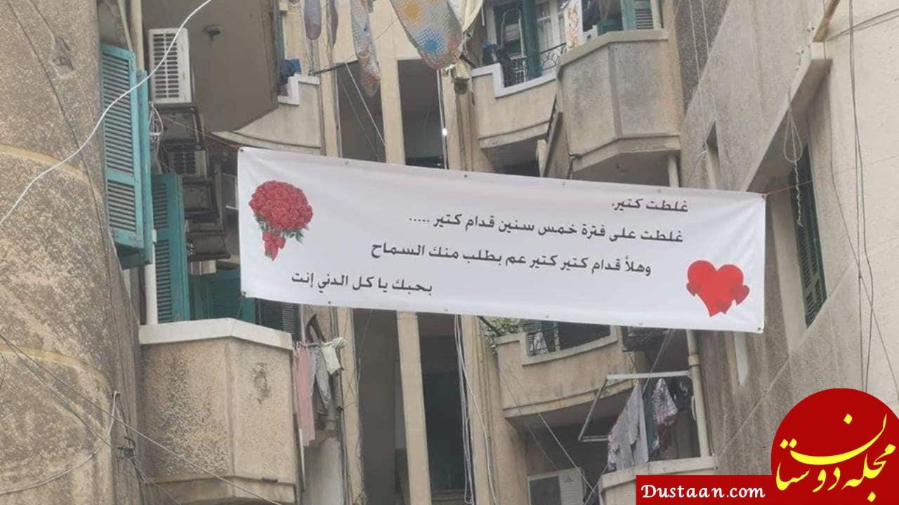 www.dustaan.com عذرخواهی عجیب مرد جوان از همسرش با نصب پلاکارد! +عکس