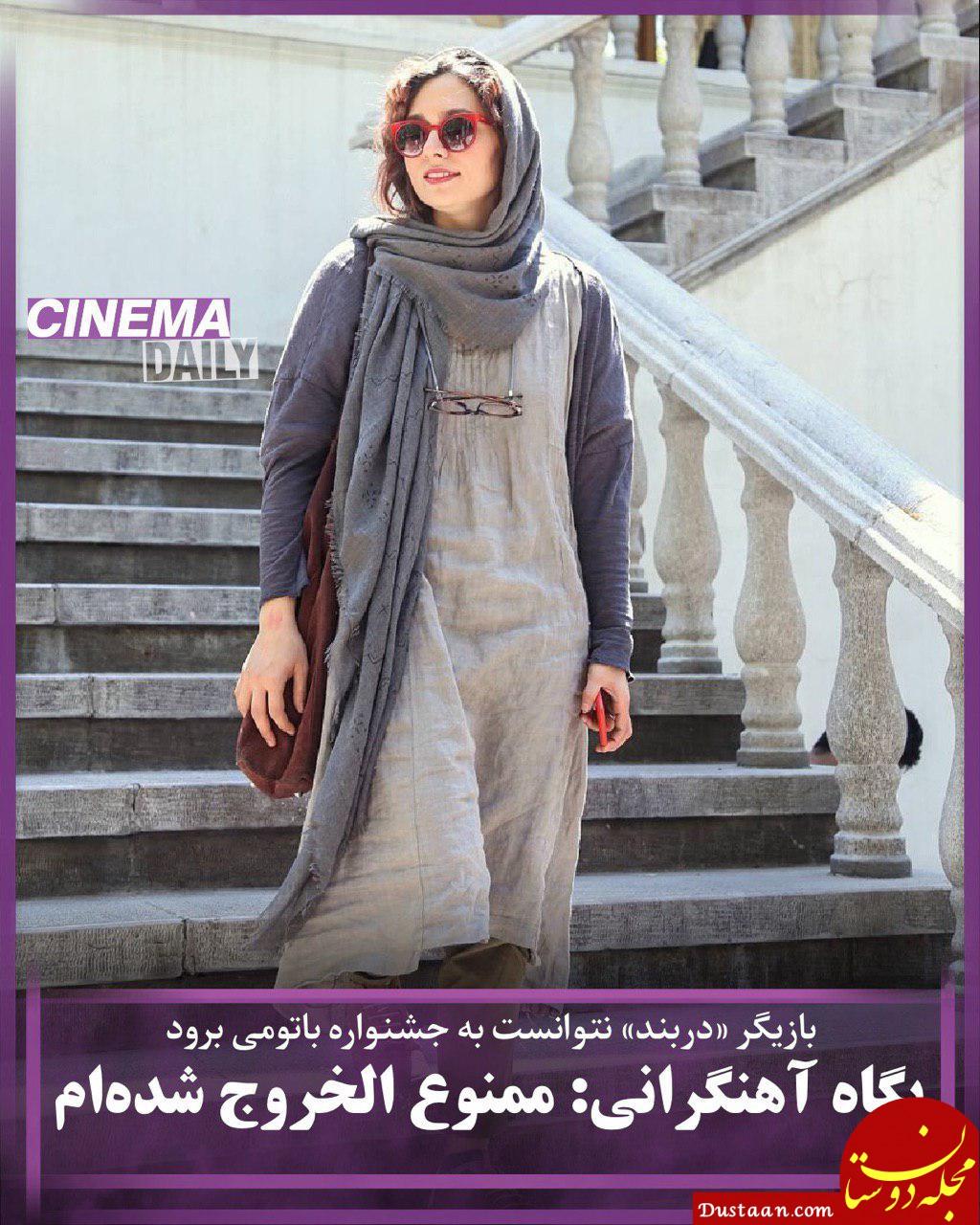 www.dustaan.com پگاه آهنگرانی از ممنوع الخروجی خود خبر داد!