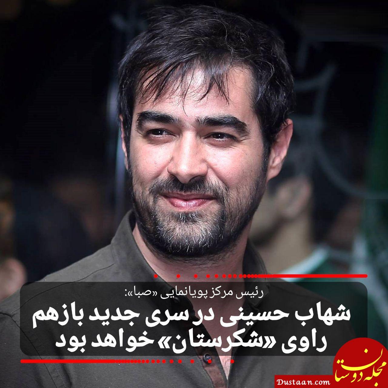 www.dustaan.com در سری جدید شهاب حسینی دوباره راوی «شکرستان» خواهد بود