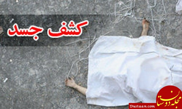 www.dustaan.com معمای جسد حلق آویز از سقف خانه