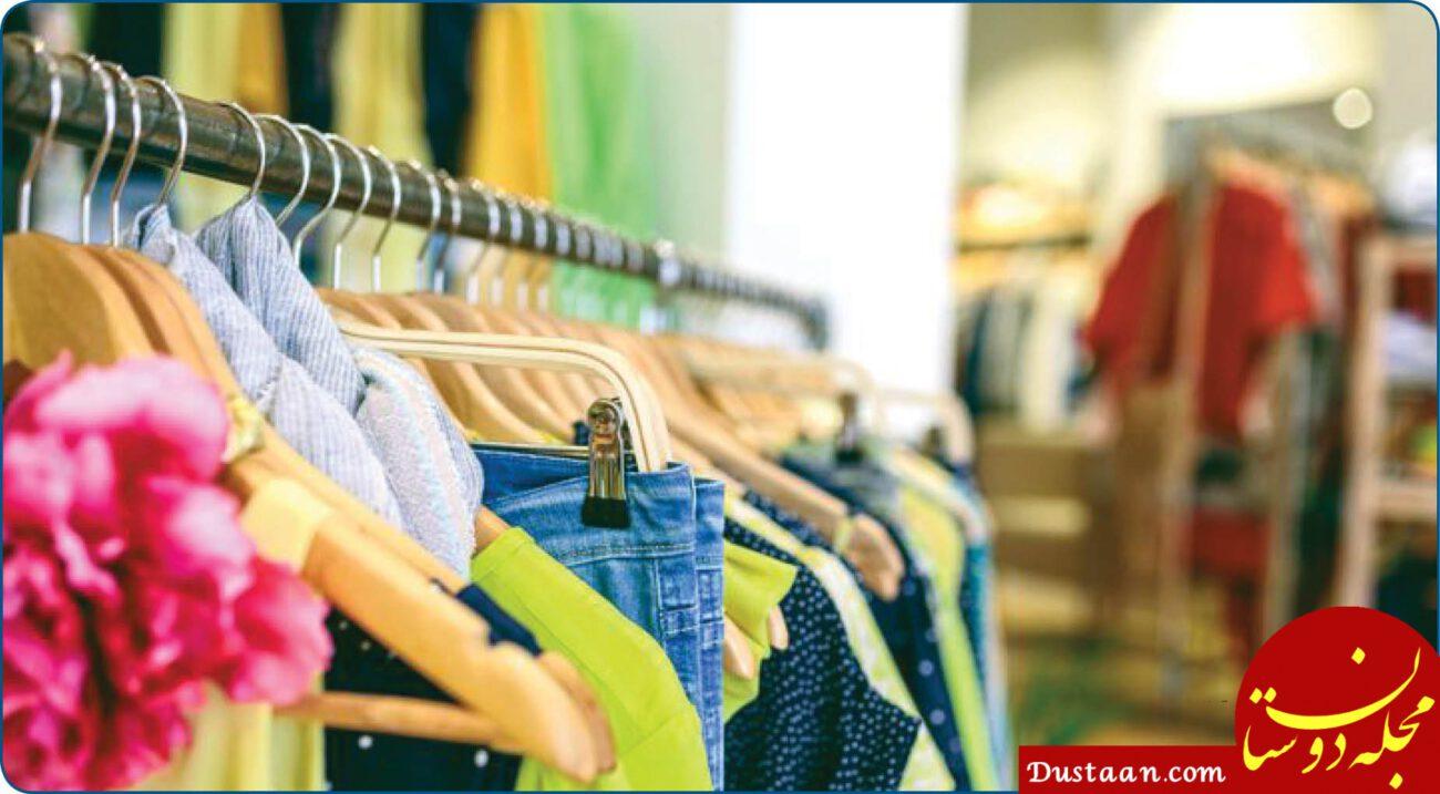 www.dustaan.com چرا باید لباس های نو را شست؟