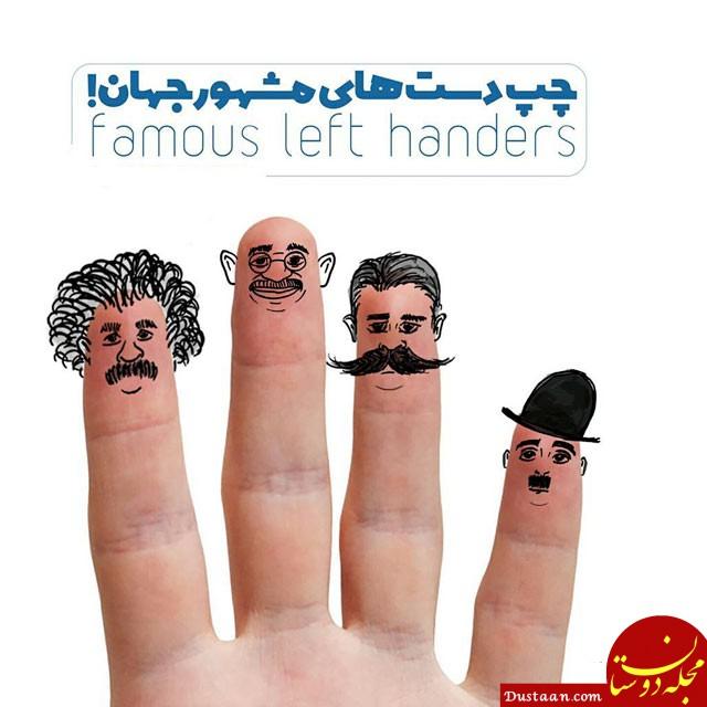 www.dustaan.com امروز 13 آگوست و روز جهانی چپ دست هاست!