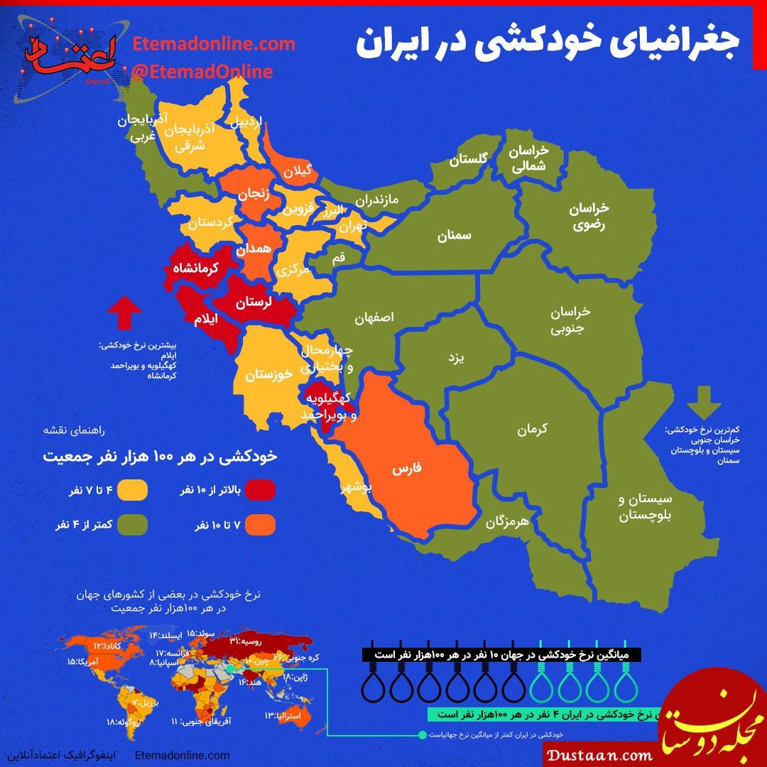 www.dustaan.com وضعیت خودکشی در ایران چقدر بحرانی است؟
