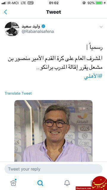 www.dustaan.com برانکو اخراج شد! +عکس