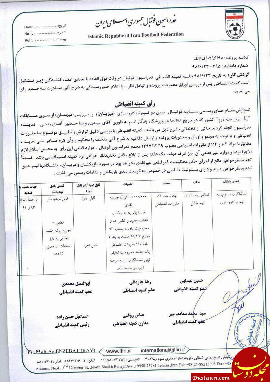 www.dustaan.com بیرانوند و هواداران تراکتور محروم شدند!