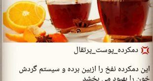 خواص و فواید دمنوش پوست پرتقال