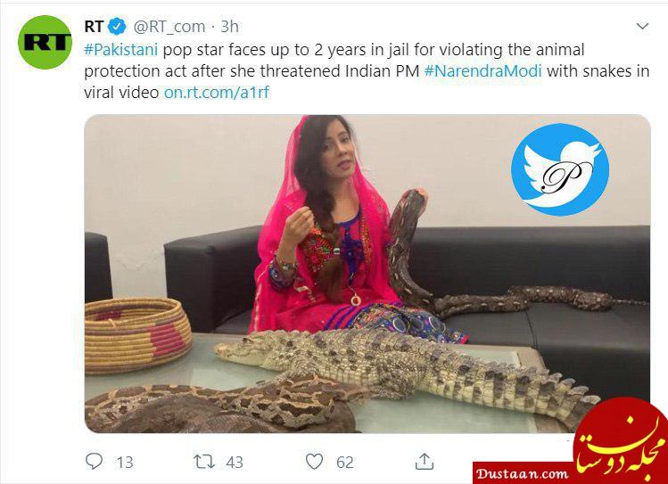 www.dustaan.com 2 سال زندان در انتظار خواننده مشهور به دلیل نگهداری از حیوانات وحشی در خانه