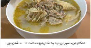 خواص و فواید سیرابی ، سیراب شیردان از نگاه طب سنتی + طرز تهیه