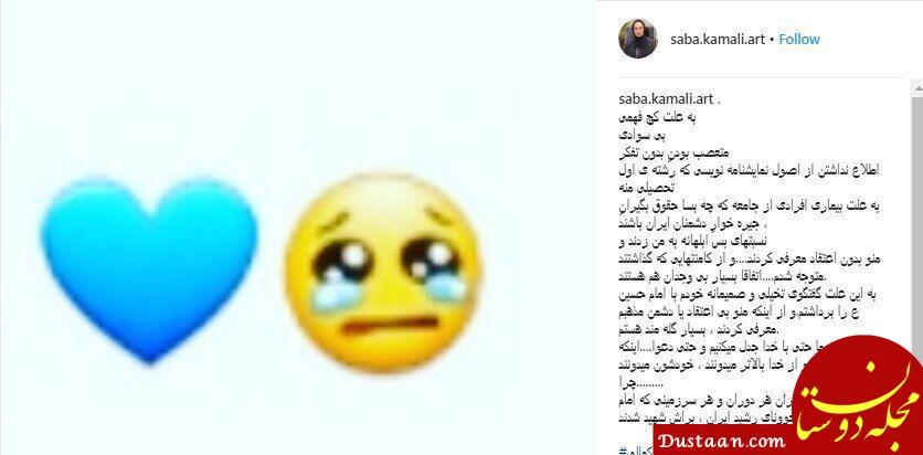 www.dustaan.com توضیحات صبا کمالی درباره پست جنجالی اینستاگرامیاش که حذف کرد