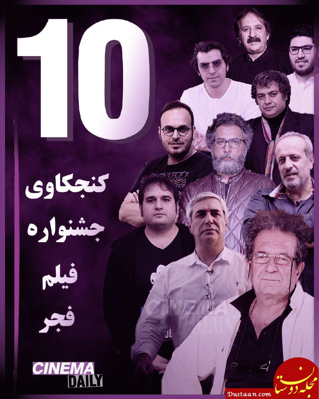 www.dustaan.com ده فیلم کنجکاوی برانگیز جشنواره فجر/ از «لامینور» مهرجویی تا «درخت گردو» مهدویان