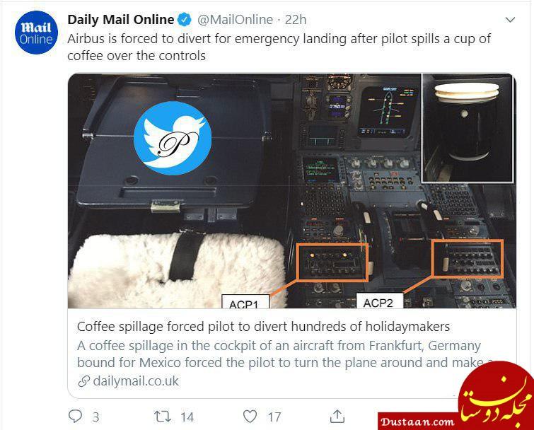 فرود اضطراری ایرباس به دلیل ریختن قهوه روی سیستم کنترل هواپیما توسط خلبان!