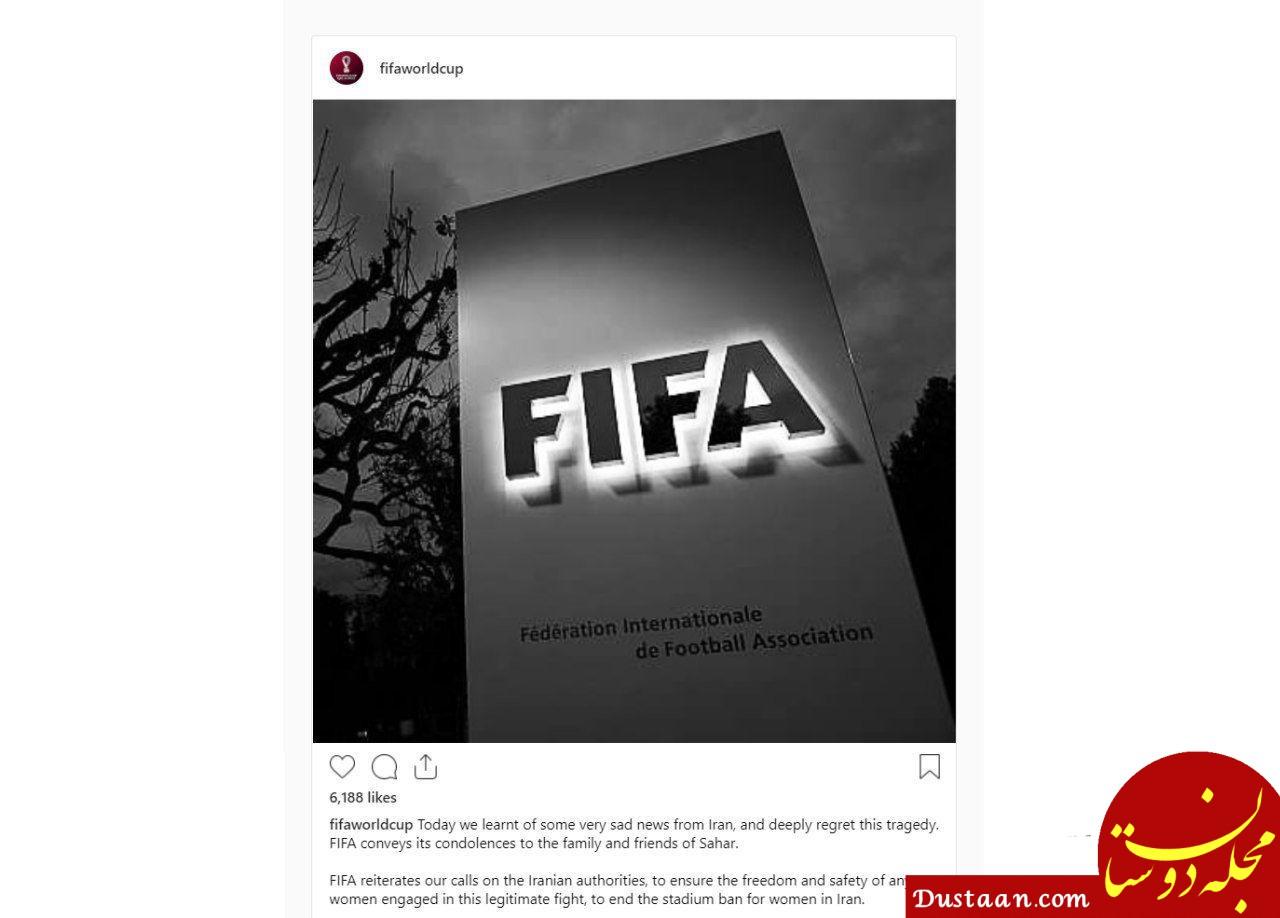 www.dustaan.com واکنش رسمی FIFA به خودسوزی و فوت سحر خدایاری