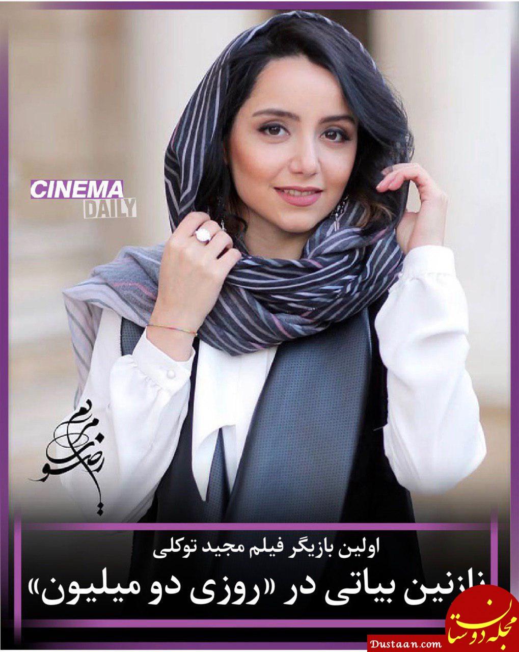 www.dustaan.com نازنین بیاتی اولین بازیگر «روزی دو میلیون»