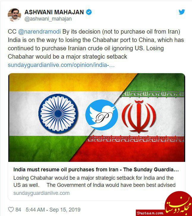 www.dustaan.com هند باید خرید نفت از ایران را از سرگیرد