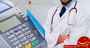 جریمه پزشکان متخلف در استفاده از کارتخوان اعلام شد