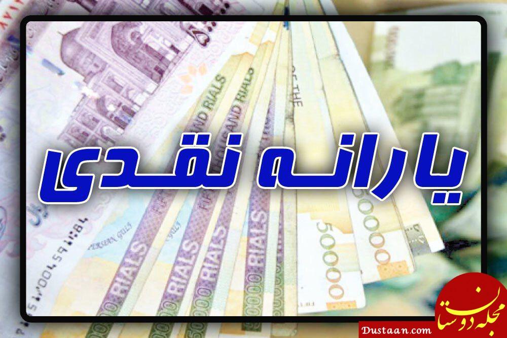 www.dustaan.com از کجا متوجه می شوند پردرآمدیم و یارانه مان را قطع می کنند؟