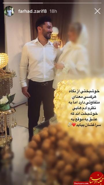 www.dustaan.com فرهاد ظریف داماد شد + عکس