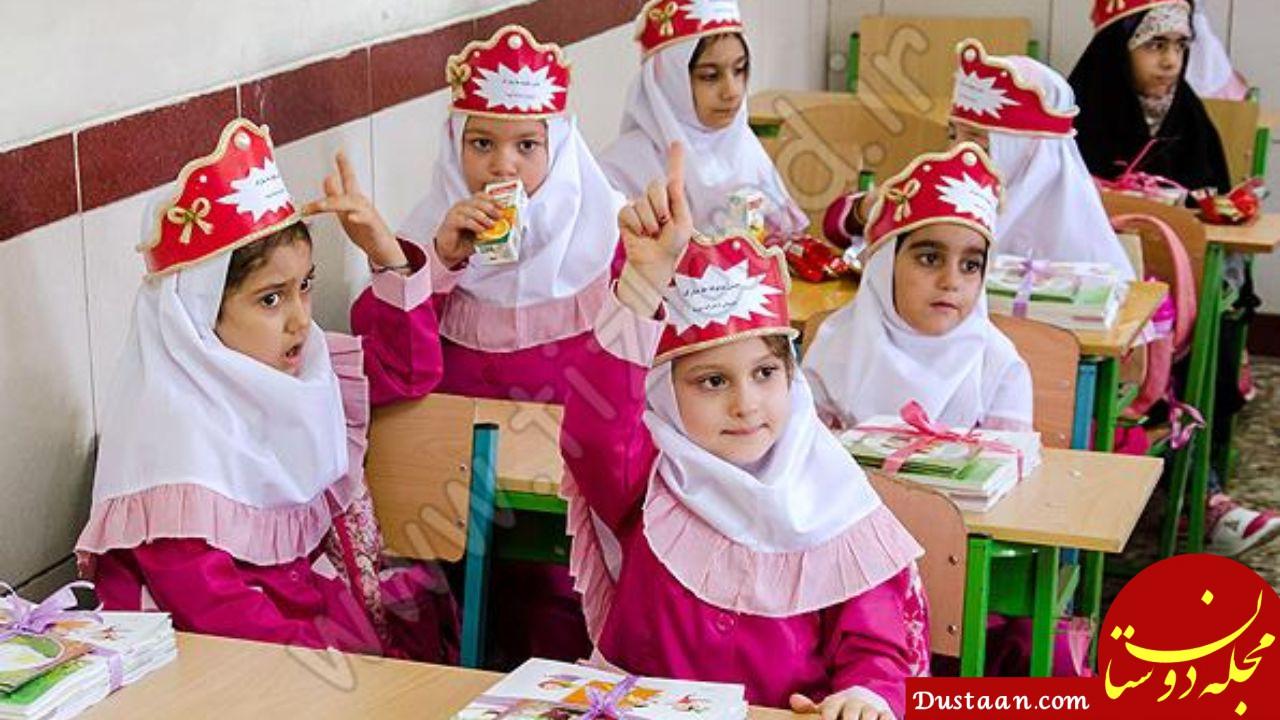 www.dustaan.com آغاز سال تحصیلی یک میلیون و 500 هزار کلاس اولی