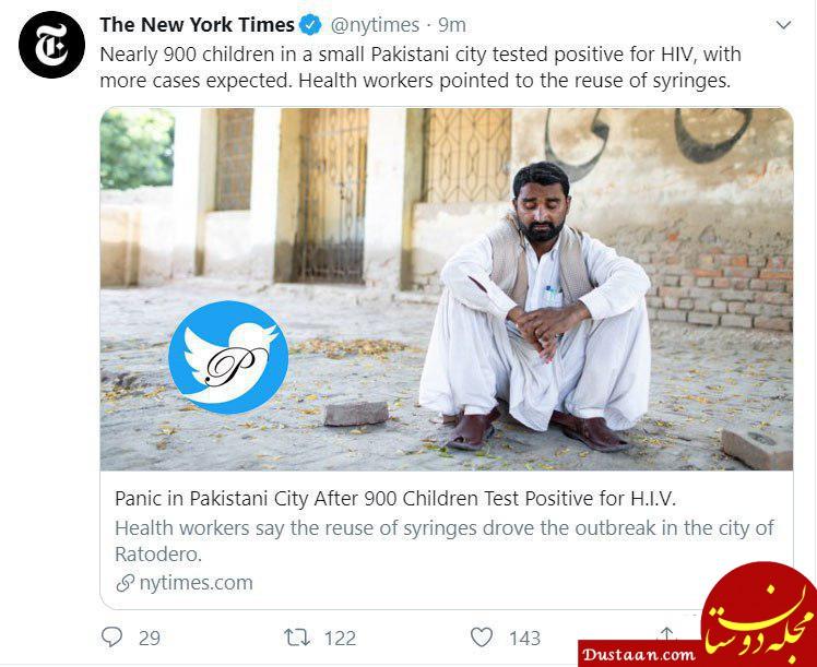 www.dustaan.com آزمایش ایدز 900 کودک در شهرکی کوچک در پاکستان مثبت درآمد