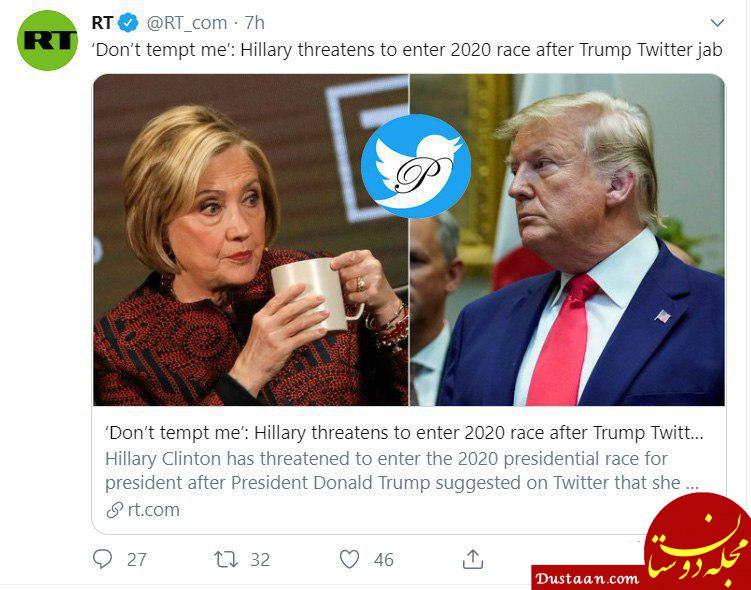www.dustaan.com هیلاری کلینتون از روی لج ولجبازی با ترامپ وارد رقابتهای انتخاباتی 2020 علیه ترامپ می شود؟