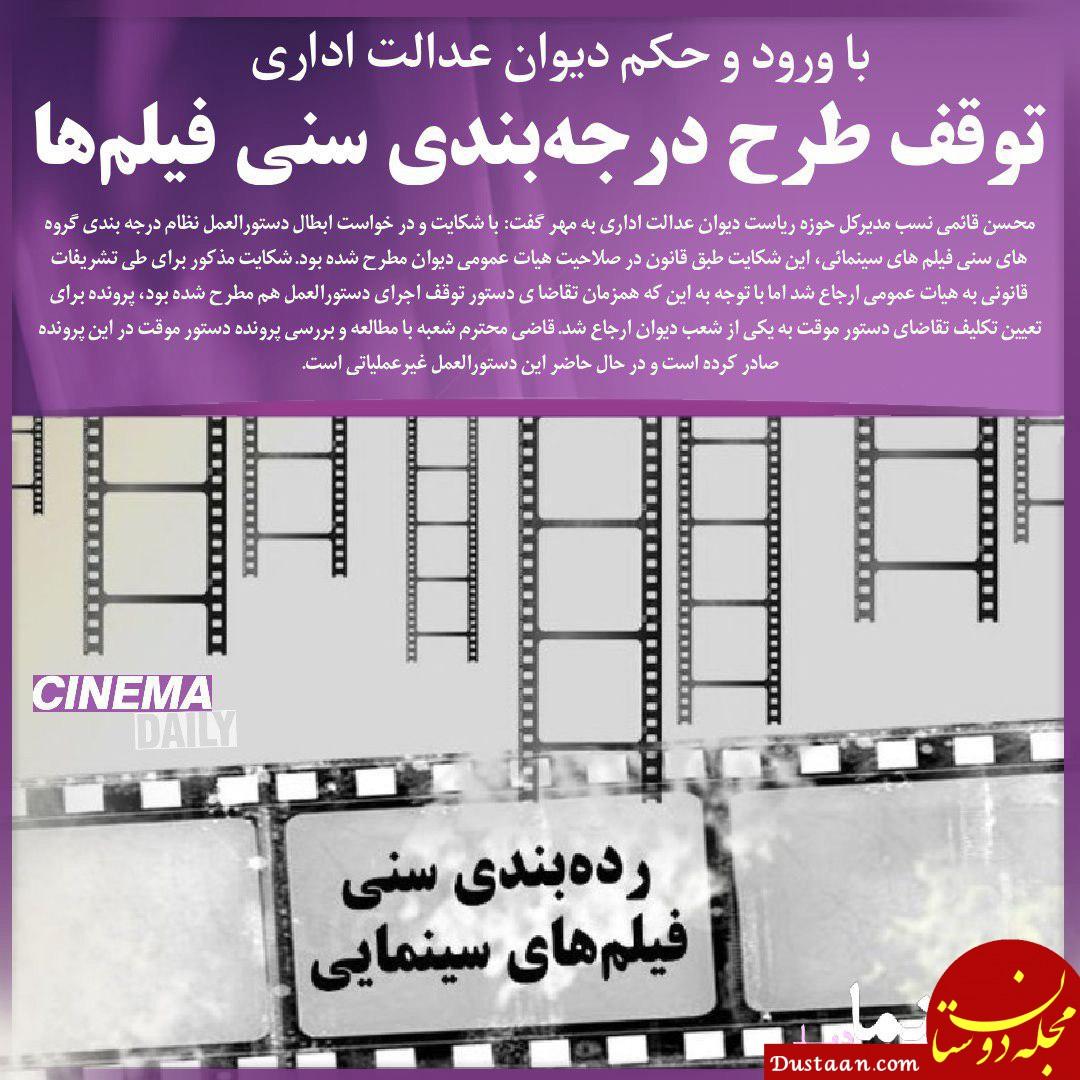 www.dustaan.com با ورود دیوان عدالت اداری: توقف طرح درجه بندی سنی فیلم های سینمایی