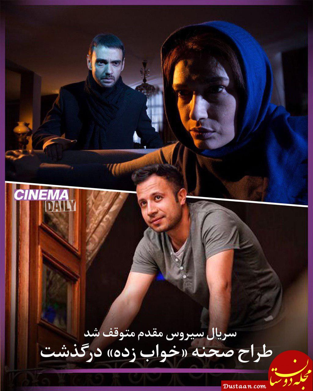 www.dustaan.com طراح صحنه سریال «خواب زده» درگذشت