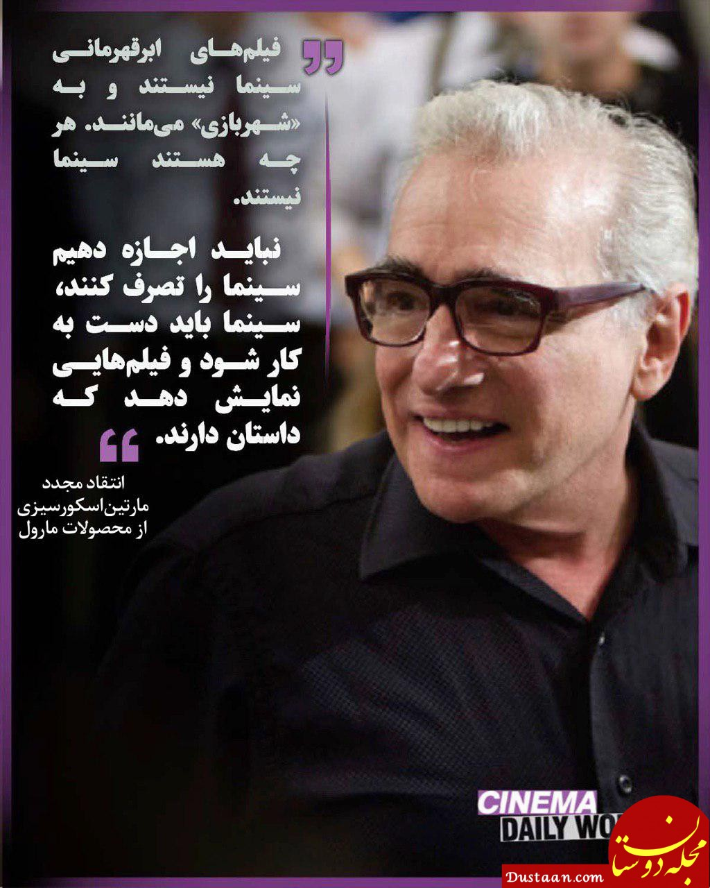 www.dustaan.com انتقاد مجدد اسکورسیزی از محصولات مارول: سینما نیستند، نباید هم بگذاریم سینما را تصرف کنند