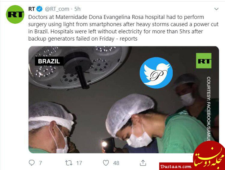www.dustaan.com عمل جراحی با نور موبایل در برزیل